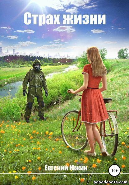 Евгений Южин. Страх жизни