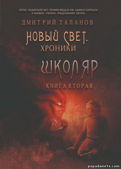 Дмитрий Таланов. Школяр. Новый свет. Хроники 2