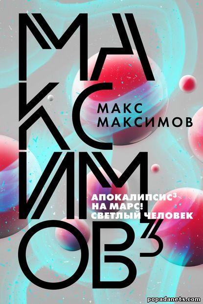 Макс Максимов. Максимов³