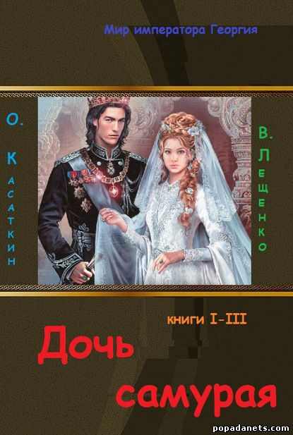 Владимир Лещенко, Олег Касаткин. Дочь самурая. Трилогия
