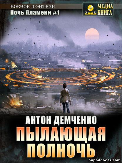 Антон Демченко. Пылающая полночь. Ночь Пламени 1
