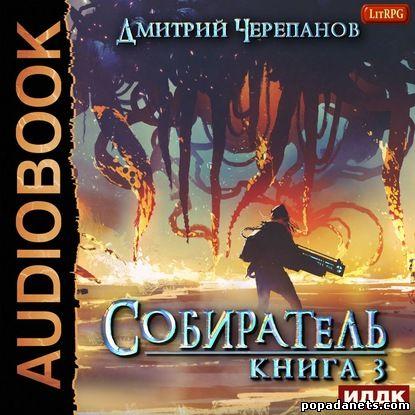Дмитрий Черепанов. Собиратель. Книга 3. Аудио