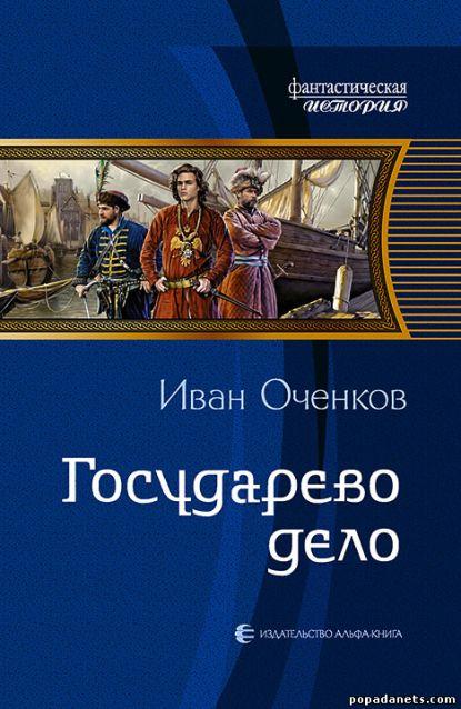 Иван Оченков. Государево дело. Мекленбургский цикл 6