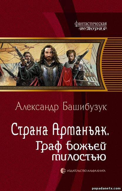 Александр Башибузук. Страна Арманьяк 5. Граф Божьей милостью