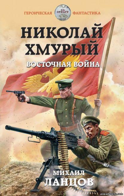 Михаил Ланцов. Николай Хмурый. Восточная война