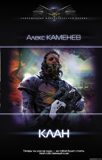 Алекс Каменев. Клан. Пират 2