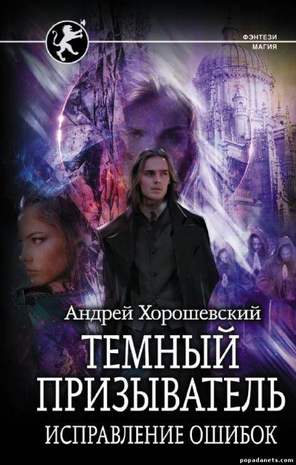 Андрей Хорошевский. Темный призыватель. Исправление ошибок