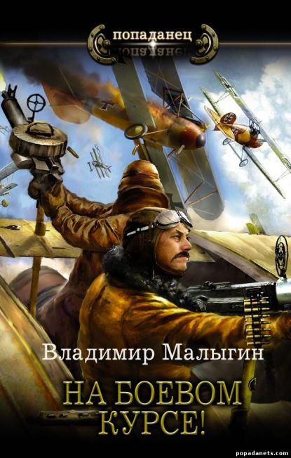 Владимир Малыгин. На боевом курсе!