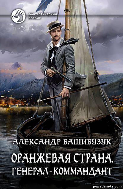 Александр Башибузук. Оранжевая страна. Генерал-коммандант