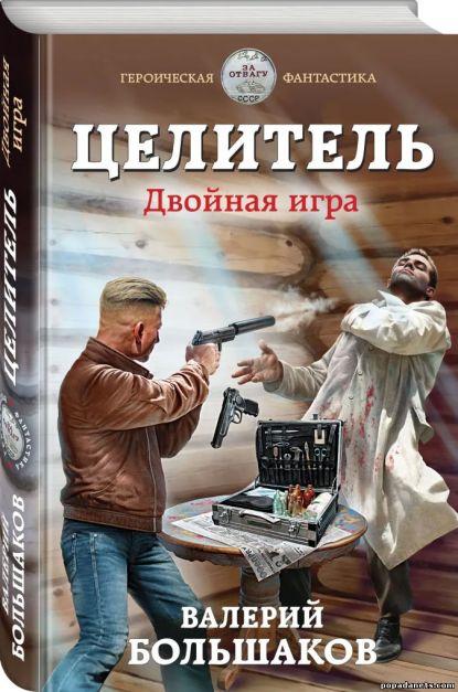 Валерий Большаков. Целитель 3. Двойная игра