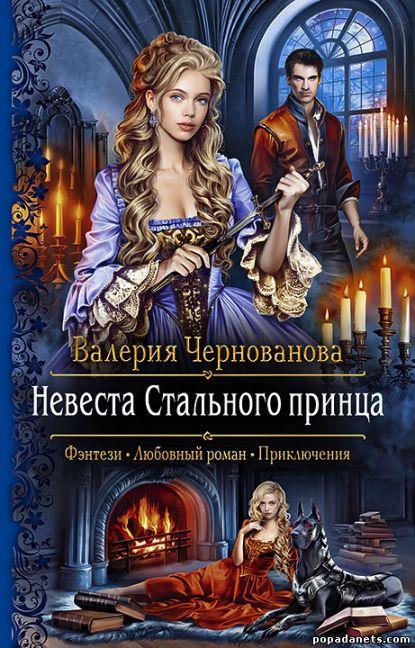 Валерия Чернованова. Невеста Стального принцаца