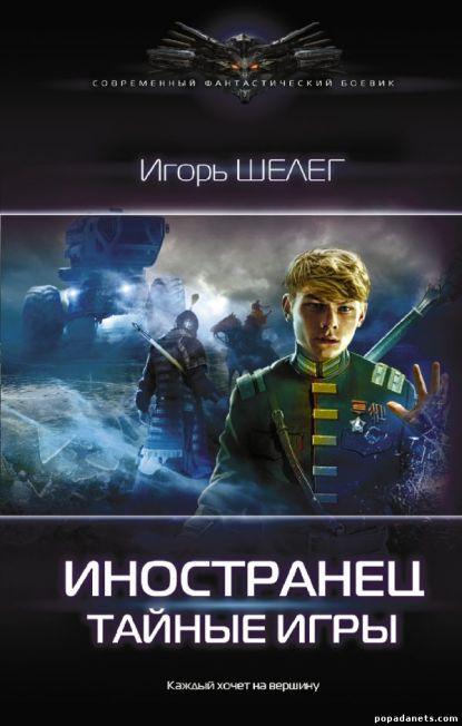Игорь Шелег. Иностранец. Тайные игры. Иностранец - 3