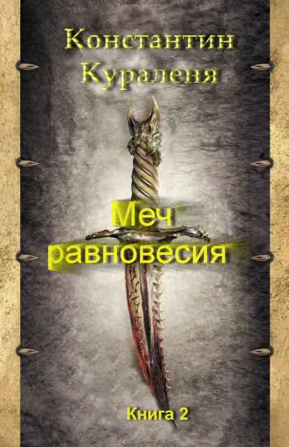 Константин Кураленя. Меч равновесия. Книга вторая