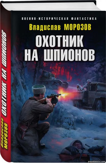 Владислав Морозов. Охотник на шпионов