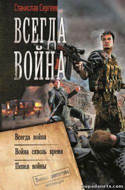 Станислав Сергеев - Всегда война (3ТТ)