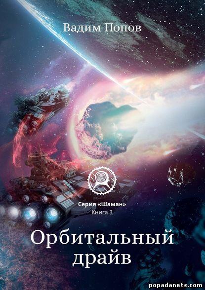 Орбитальный драйв
