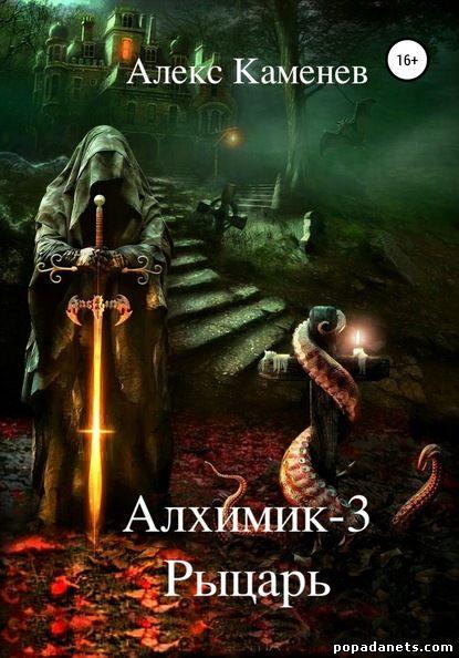 Алекс Каменев. Алхимик 3. Замок Алхимика