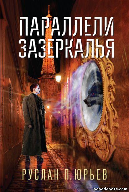 Руслан Юрьев. Параллели Зазеркалья