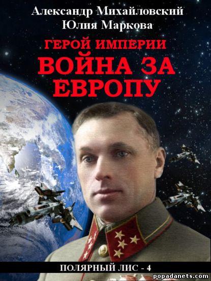 Александр Михайловский, Юлия Маркова. Герой империи. Война за Европу