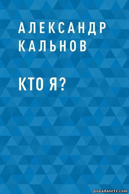 Александр Кальнов. Кто я?
