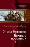 Александр Башибузук. Страна Арманьяк 6. Великий посланник