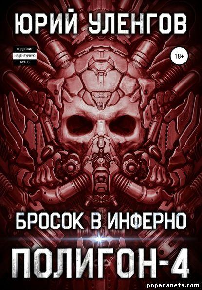 Юрий Уленгов. Полигон 4. Бросок в Инферно