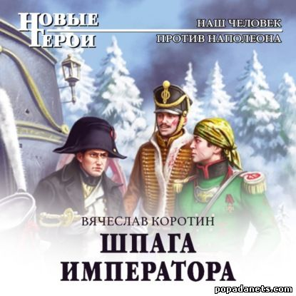Вячеслав Коротин. Шпага императора. Попаданец со шпагой 2. Аудио