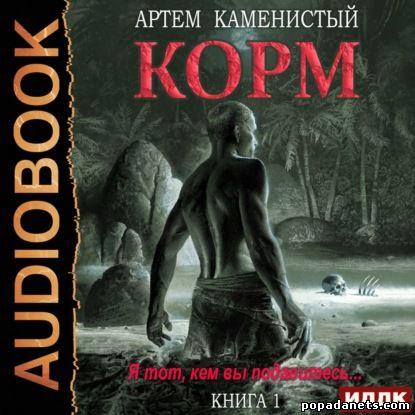 Артем Каменистый. Корм. Книга 1. Аудио