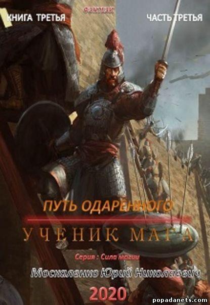 Юрий Москаленко. Путь одаренного. Ученик мага. 3/3