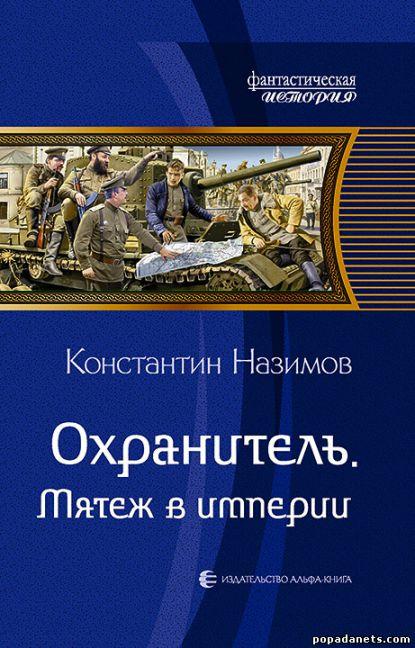 Константин Назимов. Мятеж в империи. Охранитель 6