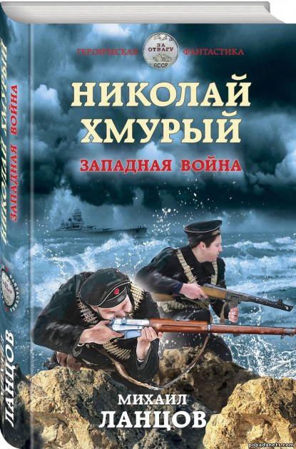 Михаил Ланцов. Николай Хмурый. Западная война. Хмурый император 3