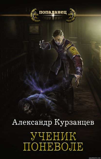 Александр Курзанцев. Ученик поневоле