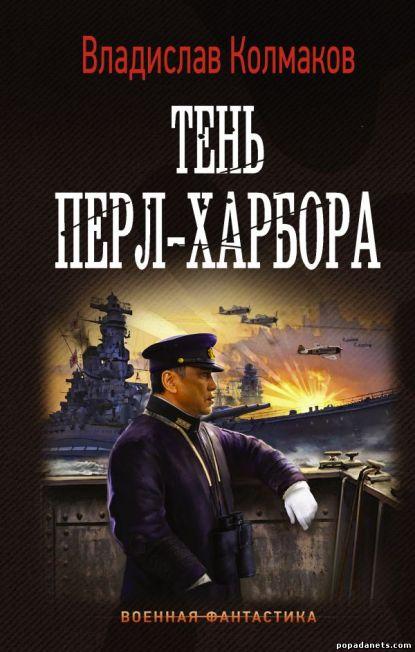 Владислав Колмаков. Тень Перл-Харбора