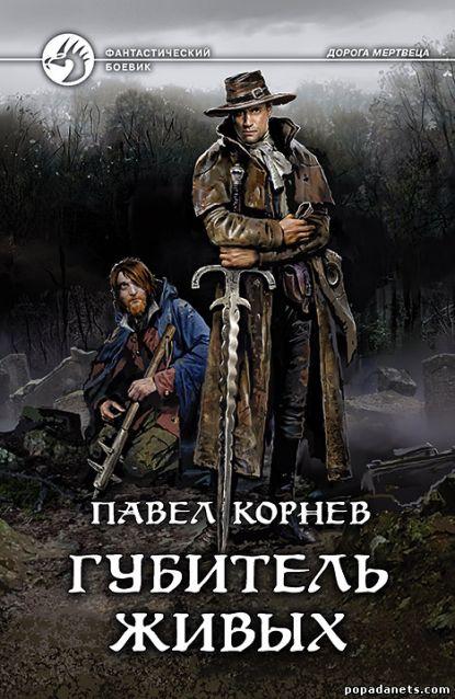 Павел Корнев. Губитель живых. Дорога мертвеца 6
