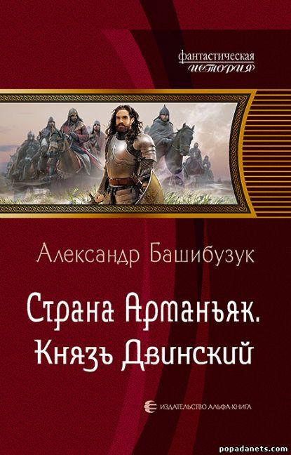 Александр Башибузук. Страна Арманьяк 7. Князь Двинский