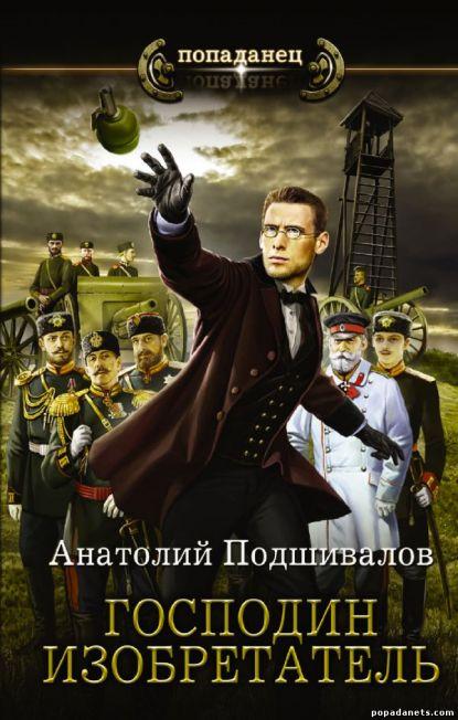 Анатолий Подшивалов. Господин изобретатель