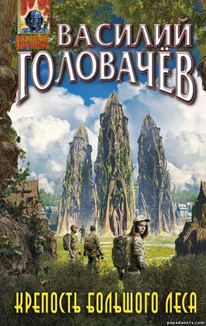 Василий Головачев. Крепость большого леса. Очень большой лес 4