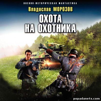 Владислав Морозов. Охота на охотника. Аудио
