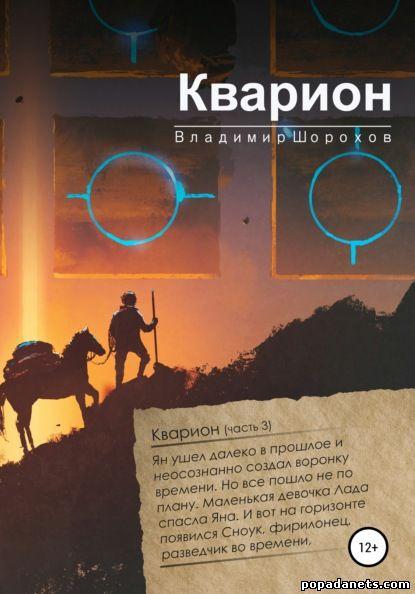 Владимир Шорохов. Кварион. А. Инквизитор времени 3