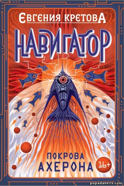 Евгения Кретова. Навигатор. Покрова Ахерона