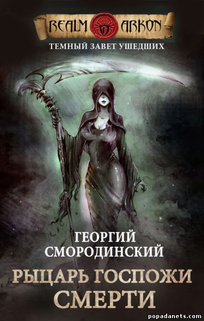 Георгий Смородинский. Рыцарь Госпожи Смерти. Темный Завет Ушедших 3