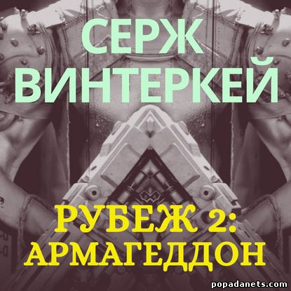 Рубеж 2: Армагеддон