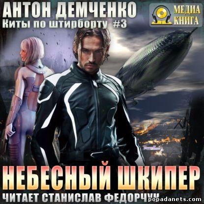 Антон Демченко. Небесный шкипер. Киты по штирборту 3. Аудио