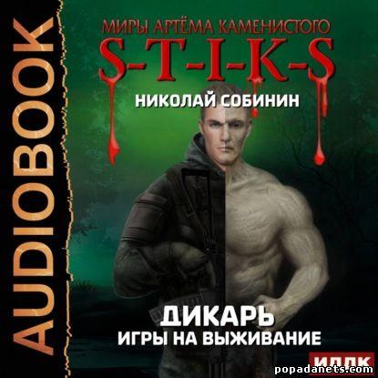 Николай Собинин. S-T-I-K-S. Дикарь 1. Игры на выживание. Аудио