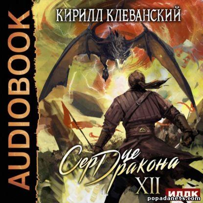 Кирилл Клеванский. Сердце Дракона. Книга 12. Аудио