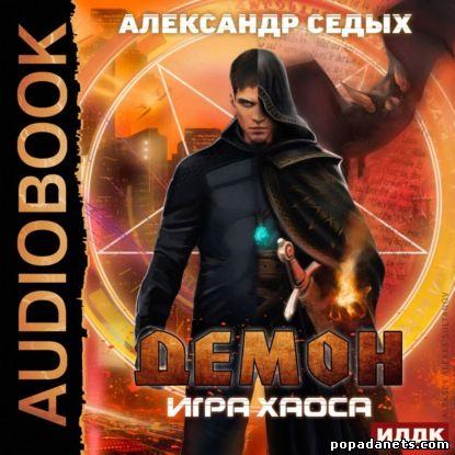 Александр Седых. Игра хаоса. Демон 2. Аудио