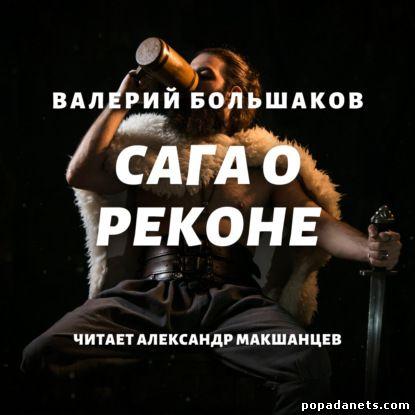 Валерий Большаков. Сага о реконе. Аудио