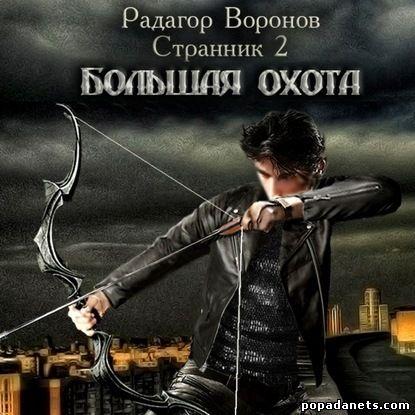 Радагор Воронов. Странник-2. Большая охота. Аудио