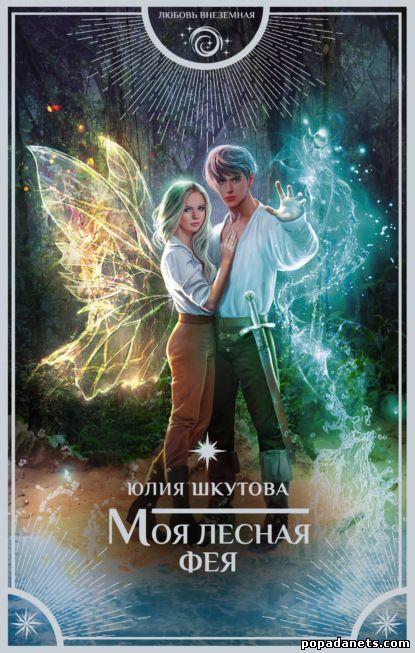 Юлия Шкутова. Моя лесная фея. Магия Эдеи 3
