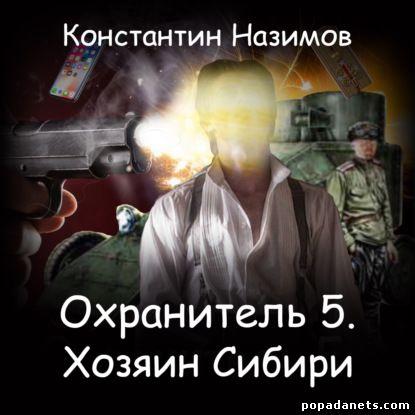 Константин Назимов. Охранитель 5. Хозяин Сибири. Аудио